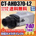 【CT-AHD370-L2】240万画素 フルHD ワンケーブル対応 オートアイリス機能搭載 AHDカメラ(f=2.4〜6mmメガピクセル対応広角レンズ付)