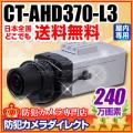 【CT-AHD370-L3】240万画素 フルHD ワンケーブル対応 オートアイリス機能搭載 AHDカメラ(f=5〜50mmメガピクセル対応望遠レンズ付)