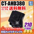 【CT-AHD380】210万画素 フルHD 超小型AHDカメラ(f=3.7mm:ピンホール)