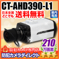 【CT-AHD390-L1】210万画素 フルHDオートアイリス機能搭載 AHDカメラ(f=3〜8mmメガピクセル対応標準レンズ付)
