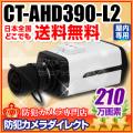 【CT-AHD390-L2】210万画素 フルHDオートアイリス機能搭載 AHDカメラ(f=2.4〜6mmメガピクセル対応広角レンズ付)