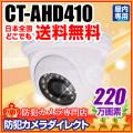 【CT-AHD410】220万画素 フルHD 屋内用ドーム型 赤外線暗視 AHDカメラ(f=3.6mm)