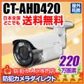 【CT-AHD420】220万画素 フルHD 赤外線暗視防雨 AHDカメラ(f=3.6mm)