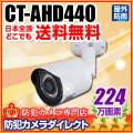 【CT-AHD440】224万画素 フルHD 赤外線暗視防雨 AHDカメラ(f=3.6mm)