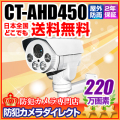 【CT-AHD450】220万画素 フルHD  PTZ(パンチルトズーム) 赤外線暗視防雨 AHDカメラ(f=2.8〜12mm)