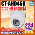 【CT-AHD460】224万画素 フルHD 屋内用ドーム型赤外線暗視 AHDカメラ(f=3.6mm)