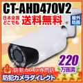 【CT-AHD470】220万画素 フルHD 電動ズーム オートフォーカス 赤外線暗視防雨VF AHDカメラ(f=2.8〜12mm)
