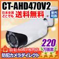 【CT-AHD470V2】220万画素 フルHD 電動ズーム オートフォーカス 赤外線暗視防雨VF AHDカメラ(f=2.7〜13.5mm)