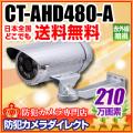 【CT-AHD480-A】210万画素 赤外線暗視 防雨VF AHDカメラ(f=2.8〜12mm)と壁面ブラケット(シルバー)セット