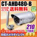 【CT-AHD480-B】210万画素 赤外線暗視 防雨VF AHDカメラ(f=2.8〜12mm)とL型ブラケット(シルバー)セット
