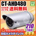 【CT-AHD480】210万画素 赤外線暗視 防雨VF AHDカメラ(f=2.8〜12mm)※取付ブラケット別売