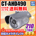 【CT-AHD490】210万画素 赤外線暗視 防雨 AHDカメラ(f=4mm)
