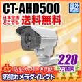 【CT-AHD500】220万画素 フルHD  10倍光学ズーム PTZ(パンチルトズーム) 赤外線暗視防雨 AHDカメラ(f=5.1〜51mm)