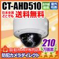 【CT-AHD510】210万画素 フルHD 電動ズーム オートフォーカス 赤外線暗視防雨ドーム型 AHDカメラ(f=2.8~12mm)