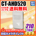 【CT-AHD520】210万画素 フルHD 屋内用人感センサー型 AHDカメラ(f=3.6mm)