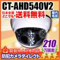 【CT-AHD540】210万画素 フルHD 電動ズーム オートフォーカス 赤外線暗視屋内用ドーム型 AHDカメラ(f=2.8〜12mm)