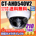 【CT-AHD540V2】210万画素 フルHD 電動ズーム オートフォーカス 赤外線暗視屋内用ドーム型 AHDカメラ(f=2.7〜13.5mm)
