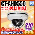 【CT-AHD550】210万画素 フルHD 電動ズーム 左右上下操作可 PTZドーム AHDカメラ(f=2.8〜8.0mm)