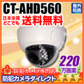 【CT-AHD560】220万画素 フルHD 電動ズーム オートフォーカス 防破壊防雨ドーム型 AHDカメラ(f=3.0~10.5mm)