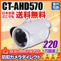 【CT-AHD570】220万画素 フルHD 電動ズーム オートフォーカス 赤外線防雨型 AHDカメラ(f=3.0〜10.5mm)
