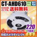 【CT-AHD610】220万画素 フルHD 屋内用全方位撮影・パノラマ赤外線暗視AHDカメラ(f=2.3mm)