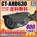 【CT-AHD630】 400万画素 防雨 赤外線暗視カメラ (f=3.6mm)