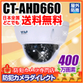 【CT-AHD660】 400万画素 防雨 赤外線暗視 耐衝撃VFドーム (f=2.8〜12mm)