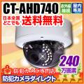 【CT-AHD740】240万画素 フルHD ワンケーブル対応 屋内ドーム型赤外線暗視VF AHDカメラ(f=2.8〜12mm)