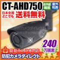 【CT-AHD750】240万画素 フルHD ワンケーブル対応 赤外線暗視防雨VF AHDカメラ(f=2.8〜12mm)
