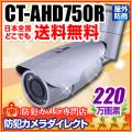 【CT-AHD750R】220万画素 フルHD ワンケーブル対応 赤外線暗視防雨VF AHDカメラ(f=2.7〜12mm)