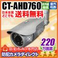 【CT-AHD760】220万画素 フルHD ワンケーブル対応 赤外線暗視防雨AHDカメラ(f=3.6mm)