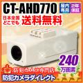 【CT-AHD770】240万画素 フルHD ワンケーブル対応 屋内レンズ一体型VF AHDカメラ(f=2.8〜12mm)