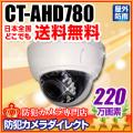 【CT-AHD780】220万画素 フルHD・耐衝撃・防雨・ワンケーブル暗視VFドーム(f=2.8〜12mm)