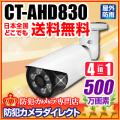 【CT-AHD830】500万画素 防雨 赤外線暗視 AHD/TVI/CVI/CVBS 4in1 VFカメラ(f=3.6mm)