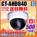 【CT-AHD840】500万画素 屋内用 赤外線暗視 AHD/TVI/CVI/CVBS 4in1 VFドーム(f=2.8~12mm)