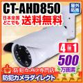 【CT-AHD850】500万画素 防雨 赤外線暗視 AHD/TVI/CVI/CVBS 4in1 VFカメラ(f=2.8~12mm)