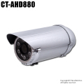 【CT-AHD880】500万画素 防雨 赤外線暗視 AHD/TVI/CVBS 3in1 カメラ(f=2.8~12mm)