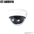 【CT-AHD910】527万画素 屋内用 赤外線暗視 AHD/TVI/CVI/CVBS 4in1 VF ドームカメラ(f=2.8~12mm)
