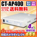 【CT-AP400】AHD・アナログ両対応 ワンケーブルカメラ4台用 電源ユニット