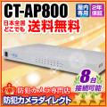 【CT-AP800】AHD・アナログ両対応 ワンケーブルカメラ8台用 電源ユニット