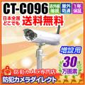 【CT-C096】キャロットシステムズ製 デジタルワイヤレスカメラ(増設用 AT-2401TX)