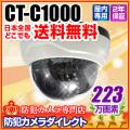 【CT-C1000】223万画素 フルハイビジョン高解像度 赤外線暗視屋内ドームカメラ(f=2.8〜12mm)