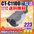 【CT-C1100】223万画素 フルハイビジョン高解像度 赤外線暗視 防雨VFカメラ(f=2.8〜12mm)