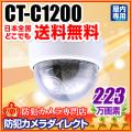 【CT-C1200】223万画素 フルハイビジョン高解像度 屋内ドームカメラ (f=2.8~12mm)