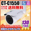 【CT-C1550】HD 1.3メガピクセル 赤外線暗視 防雨カメラ(f=3.6mm)
