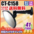 【CT-C158】オーバル防犯ミラーカメラ(41万画素・FL・WDR・デイナイト・広角 f=2.9mm)