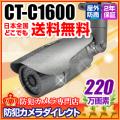 【CT-C1600】220万画素 フルハイビジョン高解像度 赤外線暗視 防雨カメラ(f=3.7mm)