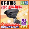 【CT-C168】52万画素 赤外線暗視防雨VFカメラ(f=2.8〜12mm)