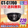 【CT-C1700】220万画素 フルハイビジョン 赤外線暗視 防破壊防雨ドームカメラ(f=3.7mm)