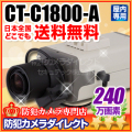 【CT-C1800-A】240万画素 32倍感度アップ フルハイビジョンカメラ(f=3〜8mm標準レンズ付)